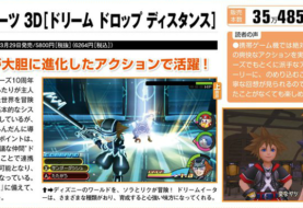 Kingdom Hearts 3D featured in Famitsu 8/13 Issue
