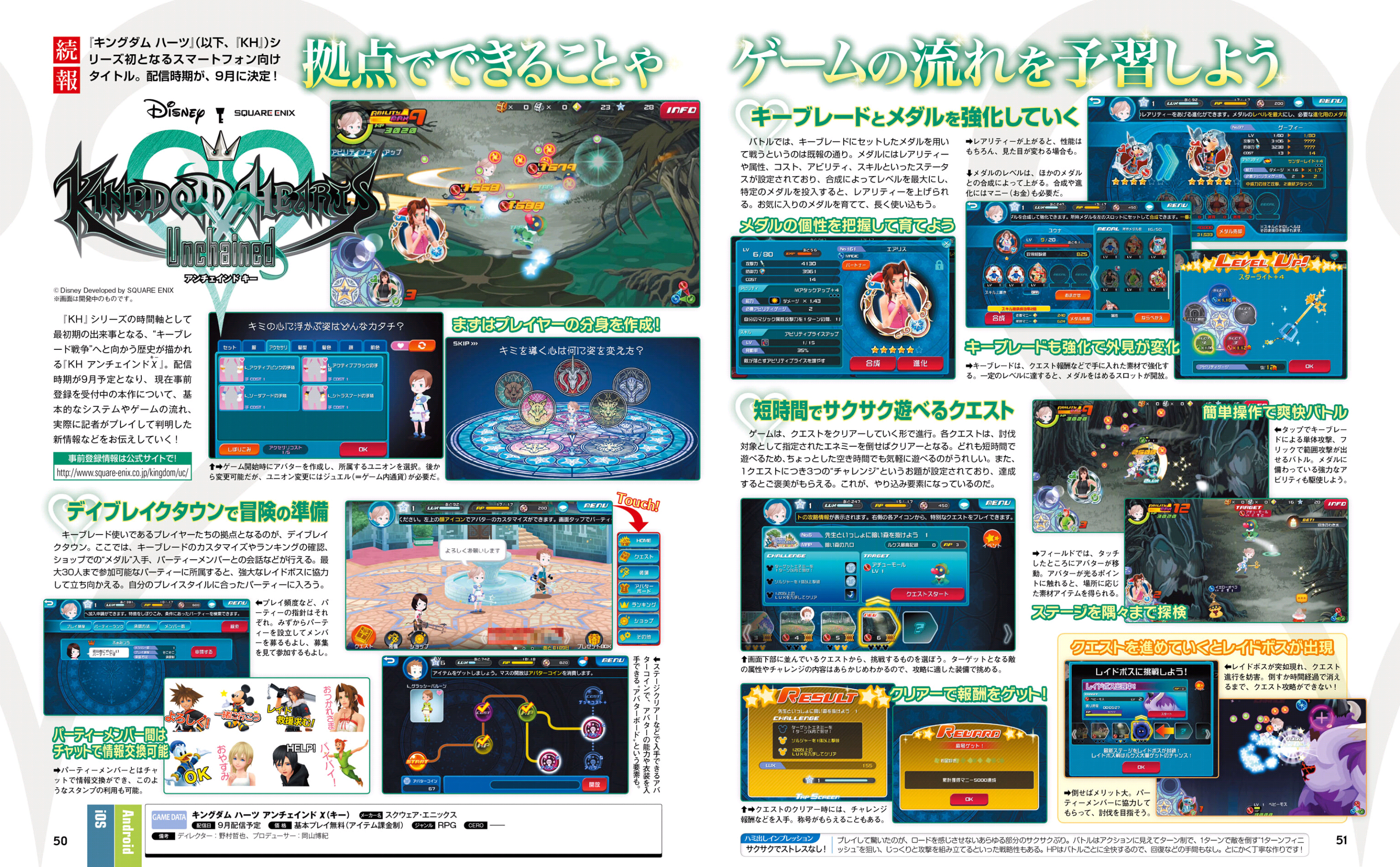 Kingdom Hearts Unchained X Famitsu Scans