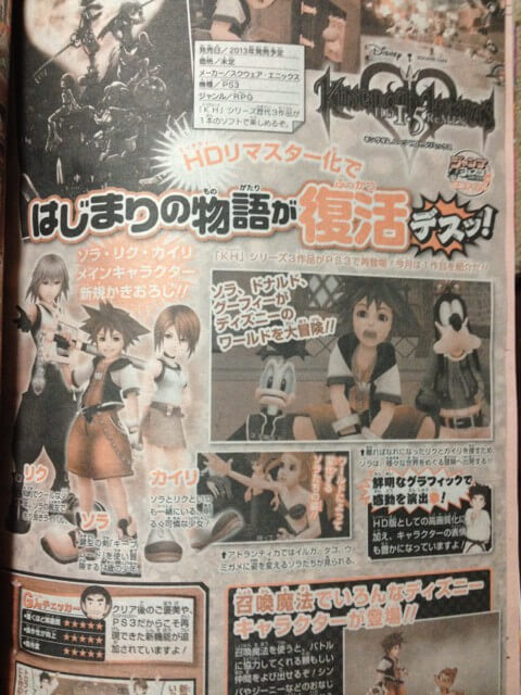 Kingdom Hearts 1.5 HD ReMIX Shonen Jump Scans