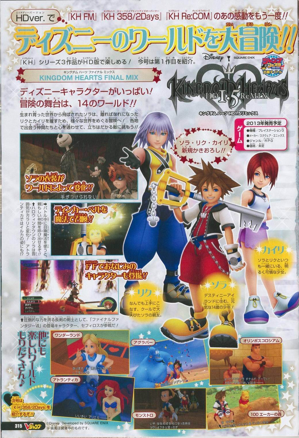 Kingdom Hearts 1.5 HD ReMIX V-Jump Magazine Scans